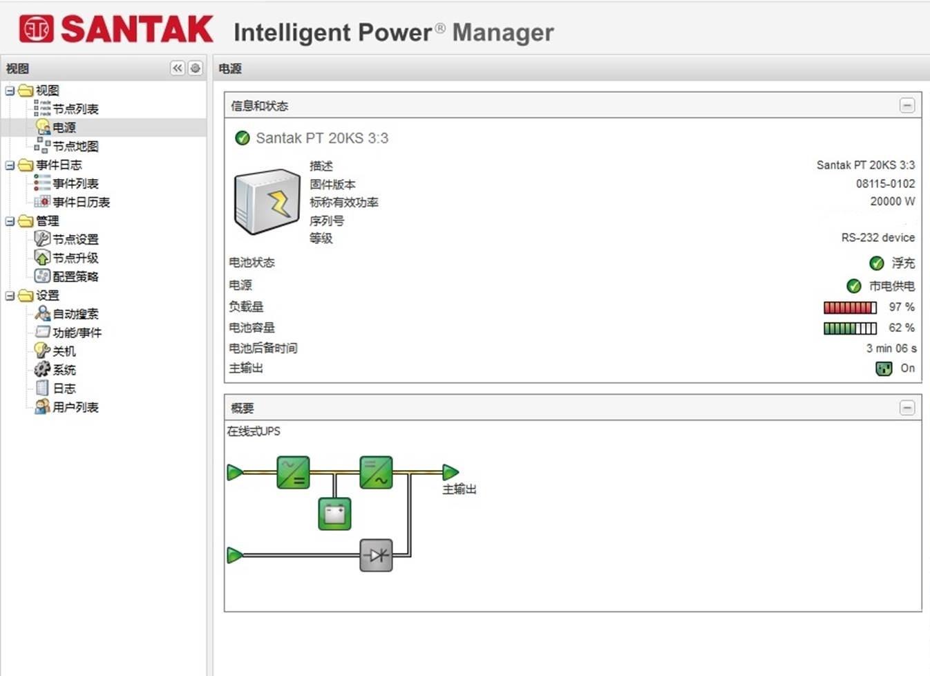 IPM智能�源管理�件